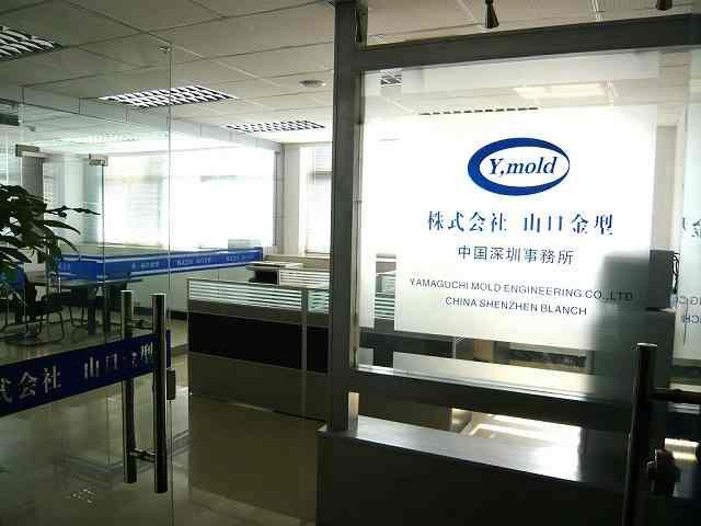 中国深セン事務所